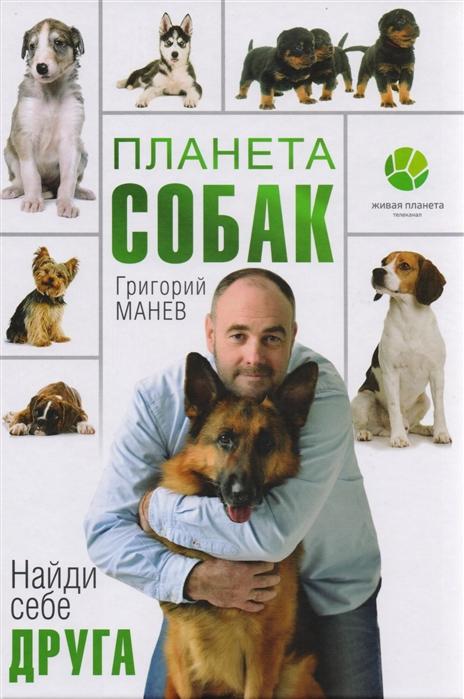 Манев Г. Планета собак Найди себе друга