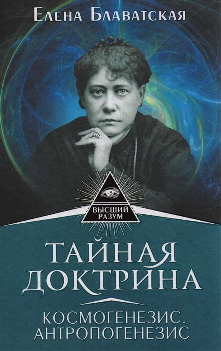 Блаватская Е. Тайная доктрина Космогенезис Антропогенезис
