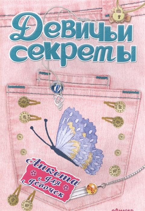 Шестакова И. (ред.) Девичьи секреты Модные джинсы