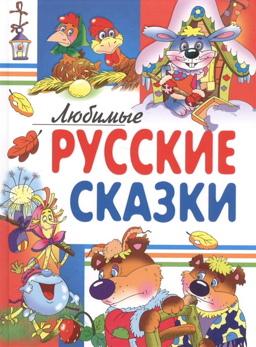 Агинская Е. (ред.) Любимые русские сказки агинская е ред чудо книга для малышей