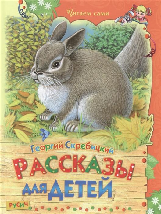 цена на Скребицкий Г. Рассказы для детей