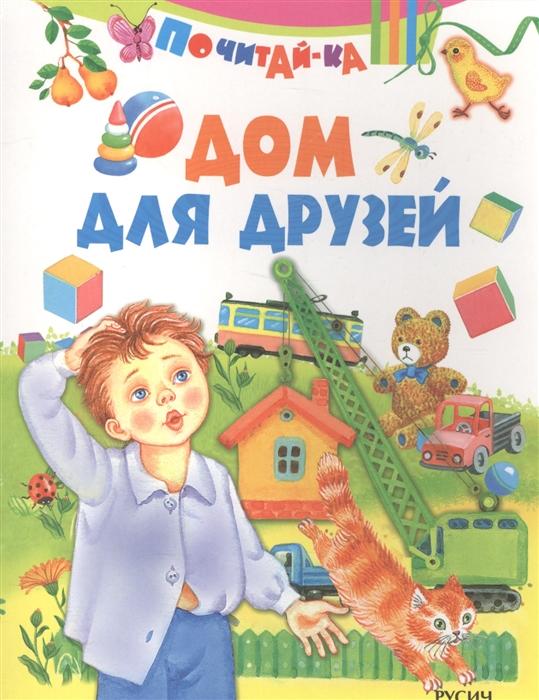 Агинская Е. (ред.) Дом для друзей агинская е ред чудо книга для малышей