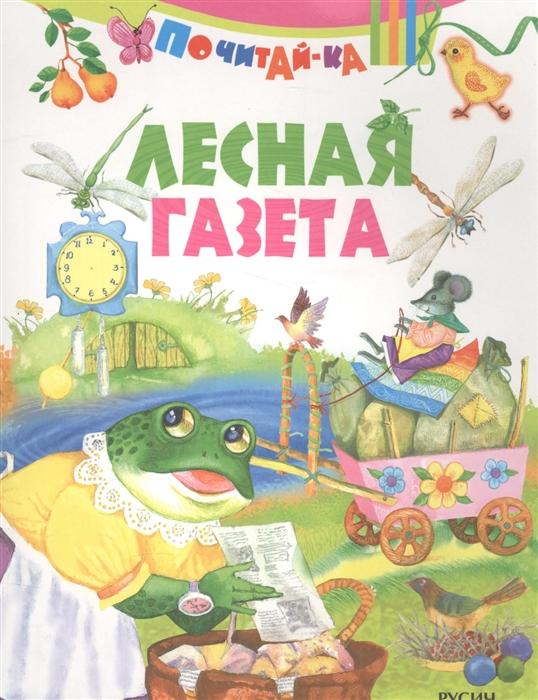 Фото - Агинская Е. (ред.) Лесная газета агинская е ред баюшки баю