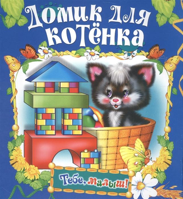 Агинская Е. (ред.) Домик для котенка агинская е ред чудо книга для малышей