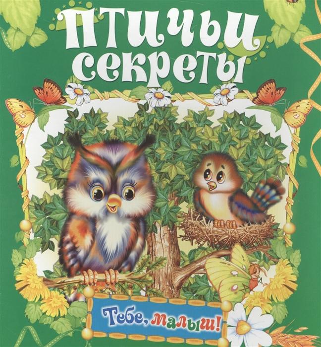 Агинская Е. (ред.) Птичьи секреты агинская е ред чудо книга для малышей