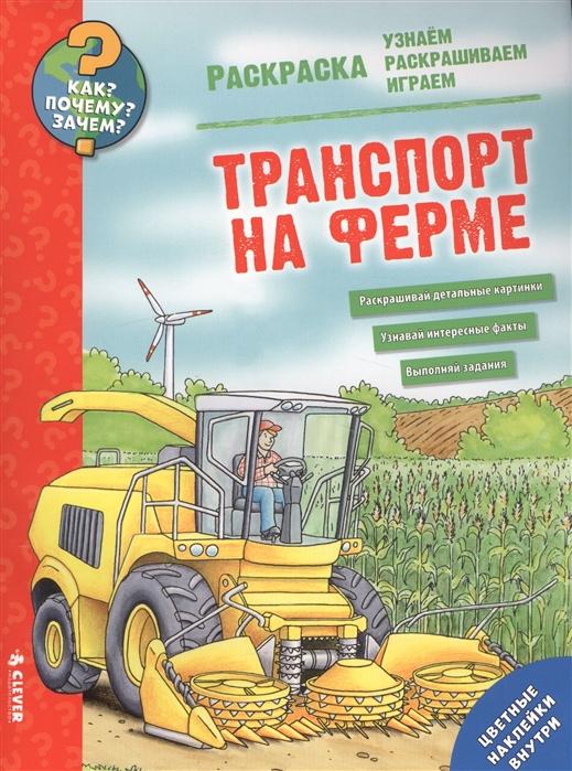 Измайлова Е. (ред.) Транспорт на ферме Раскраска измайлова е ред я тоже так смогу
