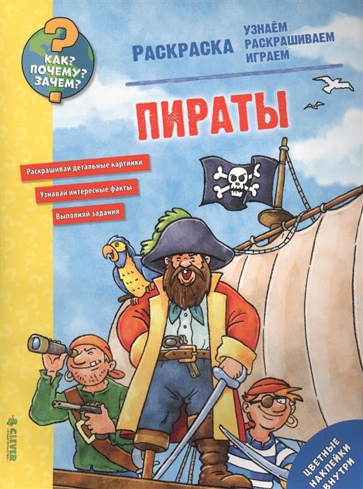 Измайлова Е. (ред.) Пираты Раскраска измайлова е ред пингвиненок спешит домой