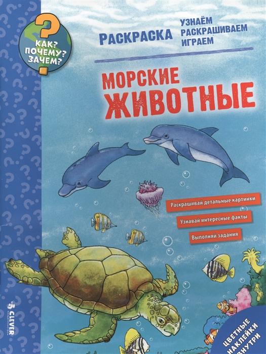 купить Измайлова Е. (ред.) Морские животные Раскраска по цене 204 рублей