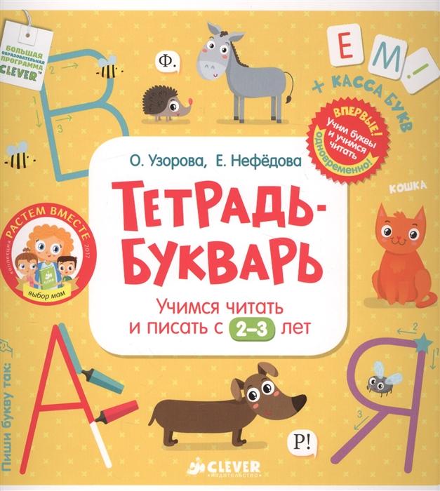 Фото - Узорова О., Нефедова Е. Тетрадь-букварь Учимся читать и писать с 2-3 лет бахурова е учимся читать и писать рабоч тетрадь