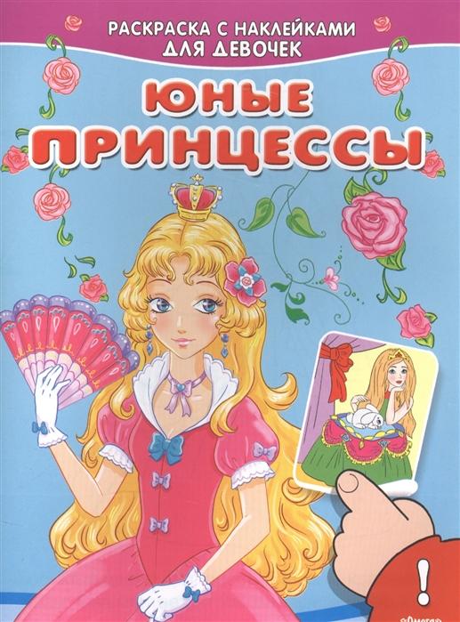Юные принцессы. Раскраска с наклейками для девочек ...