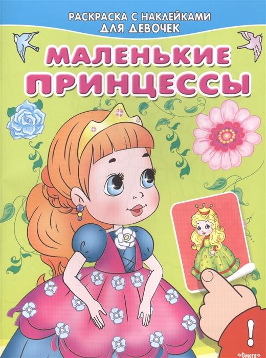 Шестакова И. (ред.) Маленькие принцессы Раскраска с наклейками для девочек