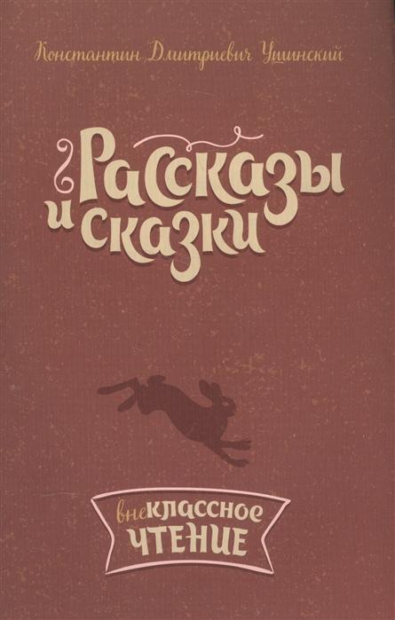Ушинский К. Рассказы и сказки