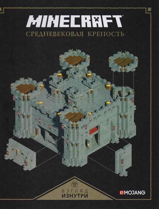 Токарева Е. (ред.) Minecraft Средневековая крепость Взгляд изнутри ид лев minecraft средневековая крепость