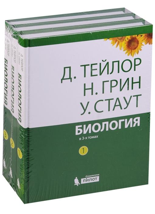 Биология комплект из 3 книг