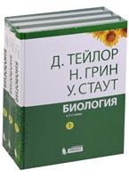 Биология (комплект из 3 книг)
