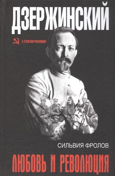 Фролов С. Дзержинский Любовь и революция