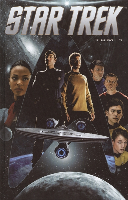 Джонсон М. Star Trek Том 1 цена и фото