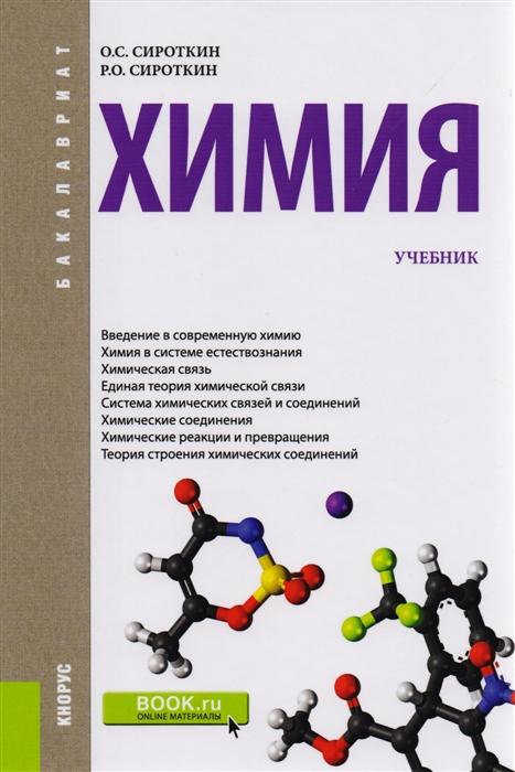 Сироткин О., Сироткин Р. Химия Учебник