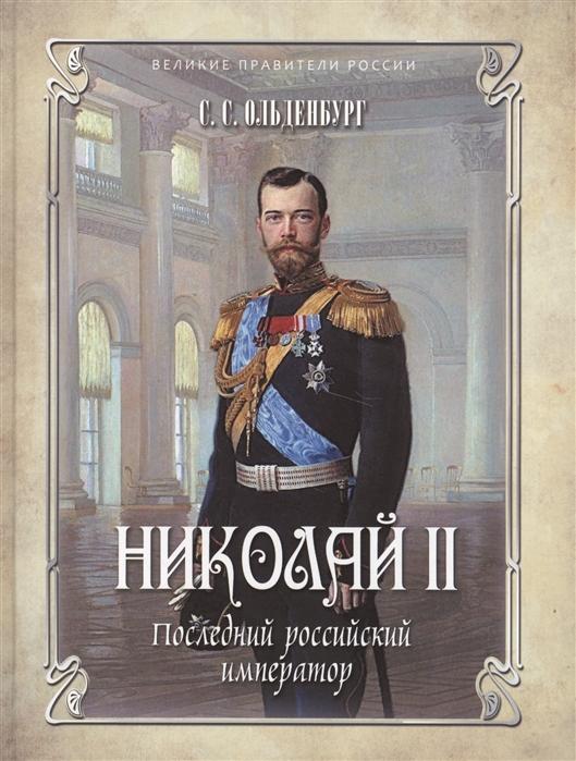 Ольденбург С. Николай II Последний российский император