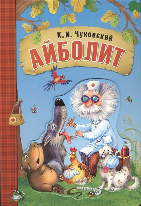 Чуковский К. Айболит чуковский к и айболит
