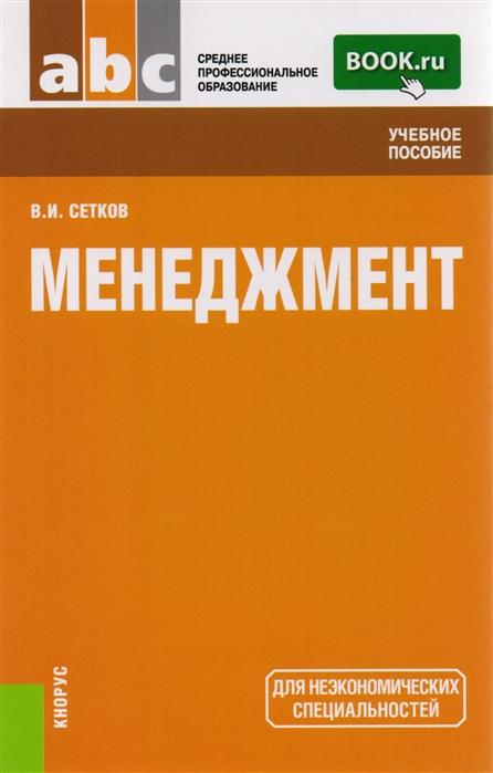 Сетков В. Менеджмент Учебное пособие
