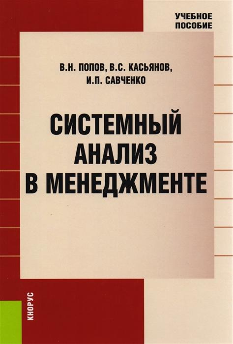 Попов В., Касьянов В., Савченко И. Системный анализ в менеджменте Учебное пособие цена