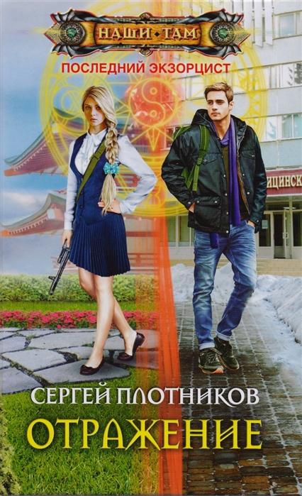 Плотников С. Отражение евгений плотников сахалинская хроника
