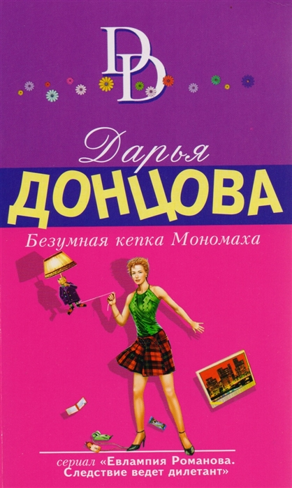 Донцова Д. Безумная кепка Мономаха