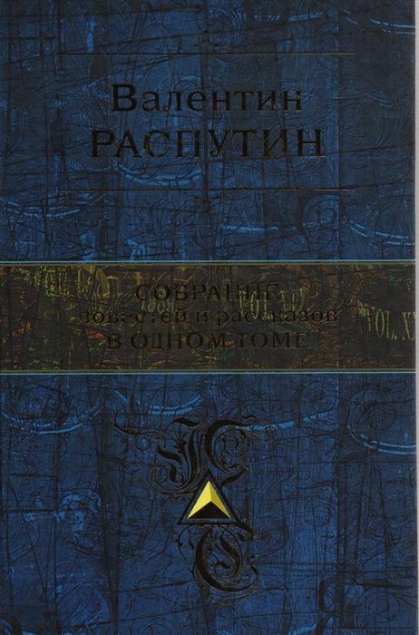 Распутин В. Валентин Распутин Собрание повестей и рассказов в одном томе цена