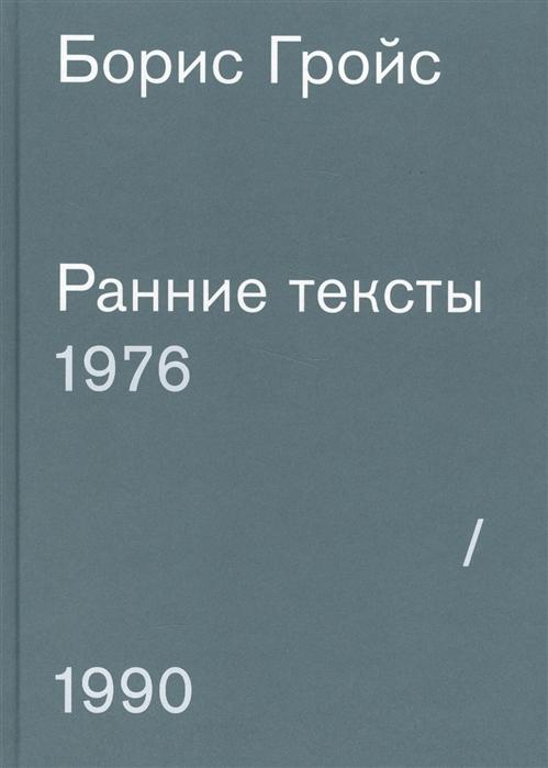 Гройс Б. Ранние тексты 1976-1990 гройс б gesamtkunstwerk сталин