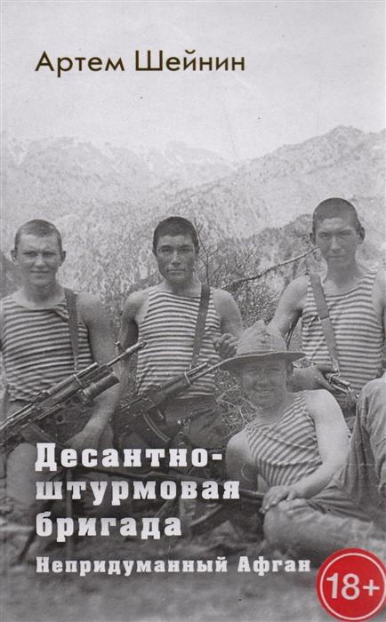 Шейнин А. Десантно-штурмовая бригада Непридуманный Афган цена и фото