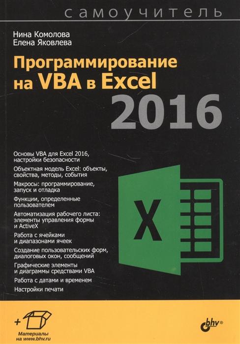 все цены на Комолова Н., Яковлева Е. Программирование на VBA в Excel 2016 онлайн