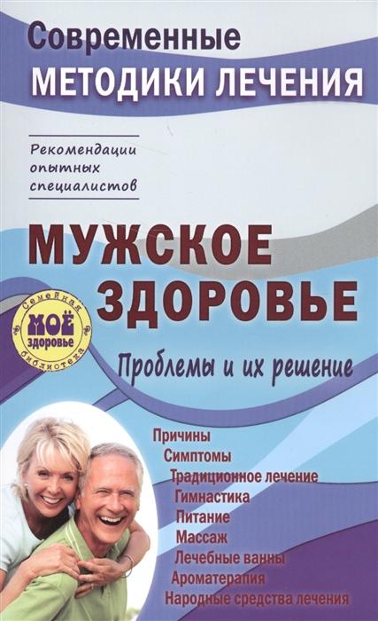Чугунов С. Мужское здоровье Проблемы и их решение андрология мужское здоровье и дисфункция репродуктивной системы