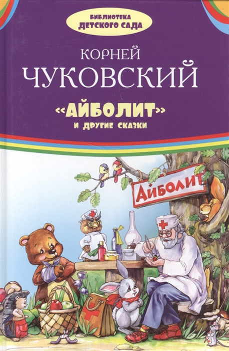 Чуковский К. Айболит и другие сказки чуковский к и айболит