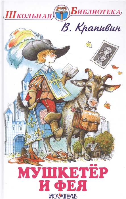 Фото - Крапивин В. Мушкетер и фея и другие истории из жизни Джонни Воробьева крапивин в п след крокодила цикл повестей мушкетер и фея