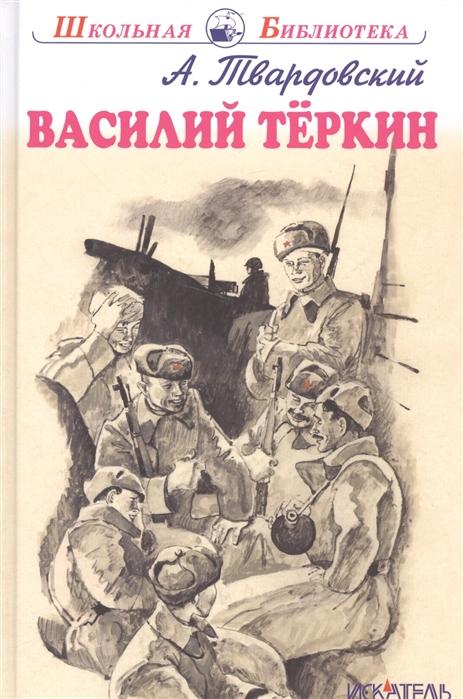 Твардовский А. Василий Теркин Книга про бойца