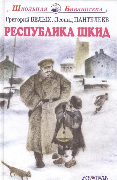 Белых Г., Пантелев Л. Республика Шкид цена в Москве и Питере