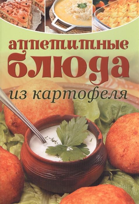 Зуевская Е. (ред.) Аппетитные блюда из картофеля