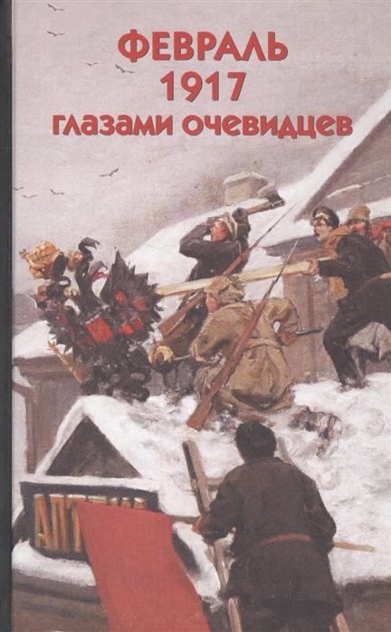 Волков С. (сост.) Февраль 1917 глазами очевидцев катушка волжанка универсал 70 1096748