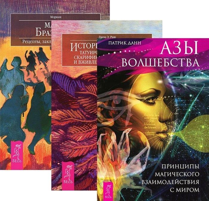 Азы волшебства История культуры татуировок Магия Бразилии комплект из 3-х книг