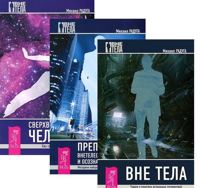 купить Радуга М. Вне тела Преподование внетелесных путешествий Сверхвозможности человека комплект из 3-х книг онлайн
