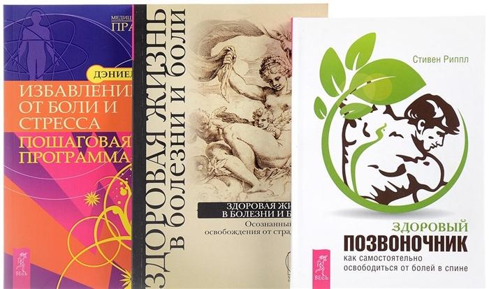 Здоровый позвоночник Избавление от боли Здоровая жизнь комплект из 3-х книг