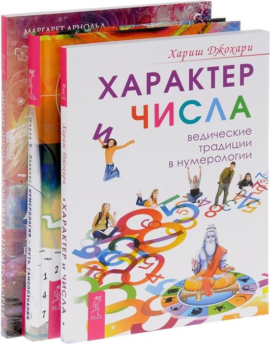 Нумерология - путь самопознания Любовная нумерология Характер и числа комплект из 3-х книг