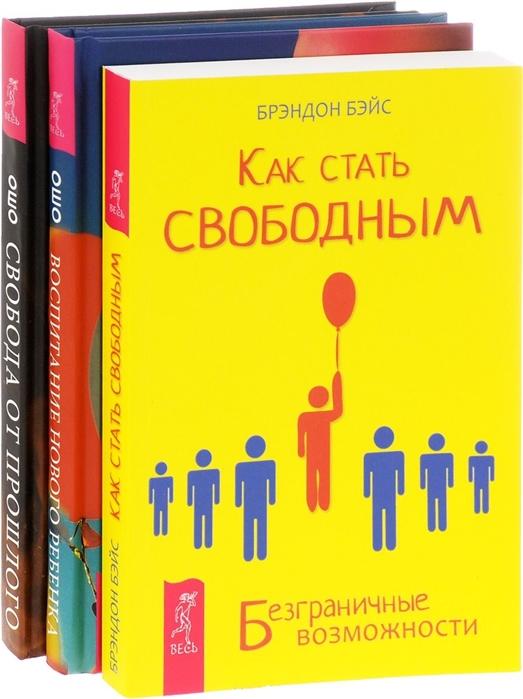 Ошо, Бэйс Б. Как стать свободным Воспитание нового ребенка Свобода от прошлого комплект из 3-х книг