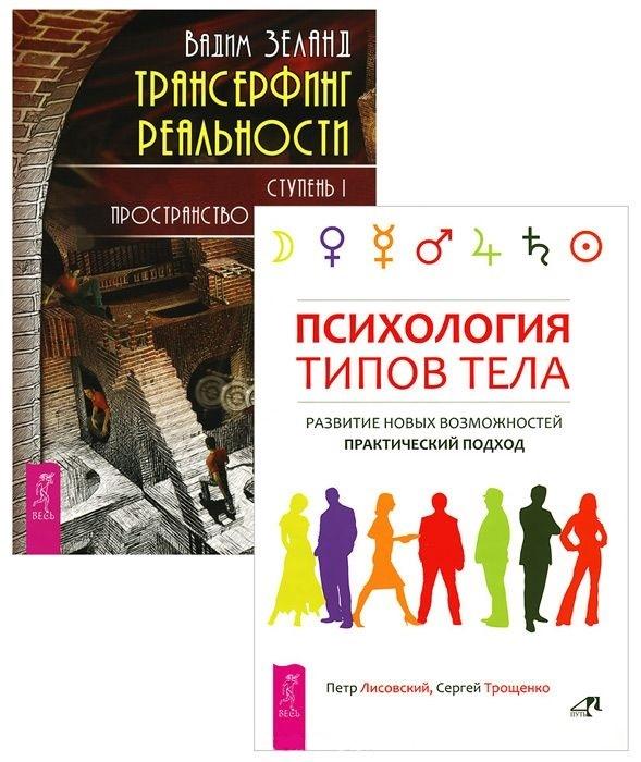 Лисовский П., Трощенко С., Зеланд В. Трансерфинг 1 Психология типов тела комплект из 2-х книг цена