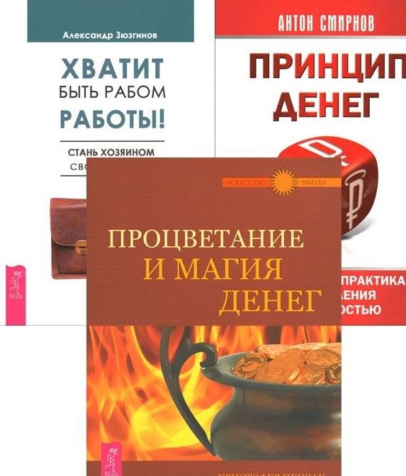 Хватит быть рабом работы Принцип денег Процветание и магия денег комплект из 3-х книг