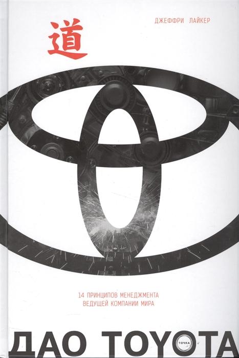 Лайкер Дж. Дао Toyota 14 принципов менеджмента ведущих компаний