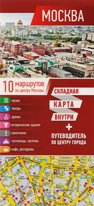 Москва Складная карта путеводитель по центру города 10 маршрутов по центру Москвы