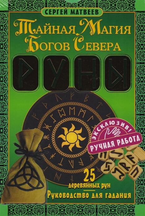 Тайная Магия Богов Севера Руны 25 деревянных рун руководство для гадания
