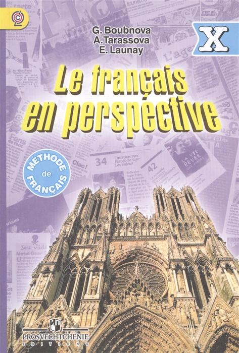 Бубнова Г., Тарасова А., Лонэ Э. Le francais en perspective Французский язык X класс Учебник Углубленный уровень